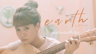 แค่เพียงฉัน(ที่ไม่ลืม) - เอิ๊ต ภัทรวี [Official MV]