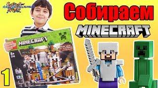 МАЛЬЧИШКИ собирают LEGO MINECRAFT! ЯРИК и первый пакет!