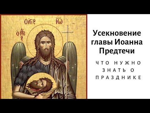 Усекновение главы Иоанна Предтечи 2019: дата, история и традиции