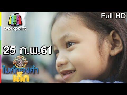 ไมค์ทองคำเด็ก 3 | EP.2 | 25 ก.พ. 61 Full HD