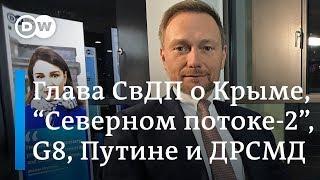 Северный поток-2, санкции, G8, Крым и ДРСМД: что думает лидер немецких либералов Кристиан Линднер