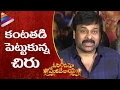 Chiranjeevi Gets Emotional |