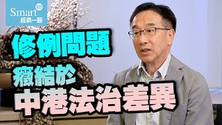 田北俊:建制派權力來自市民 不要盲保皇 政府要盡快處理香港傷口【經一拆局】