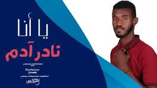 نادر أدم - يا أنا    New 2018    اغاني سودانية 2018 تحميل MP3