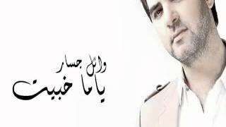 ياما خبيت وائل جسار 2011 تحميل MP3