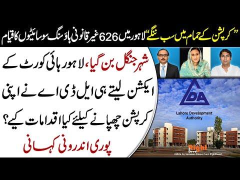 لاہور مجھے 626 غیر قانونی ہاؤسنگ سوسائٹی کا قیام ، لاہور ہائی کورٹ کا ایکشن