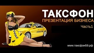 Таксфон Презентация   Часть 1