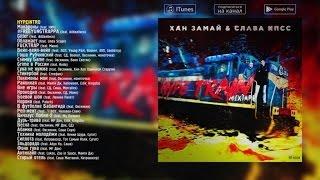 ХАН ЗАМАЙ & Слава КПСС - HYPE TRAIN MIXTAPE - Official Audio Album
