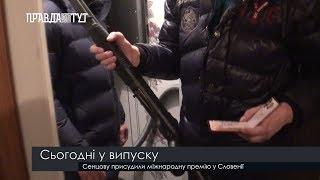 Випуск новин на ПравдаТут за 15.11.18 (20:30)