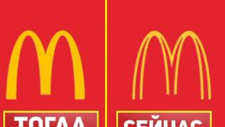 Kак изменялись известные бренды тогда и сейчас
