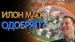 Илон Маск одобряет? Surviving Mars достоинства и недостатки (обзор игры)