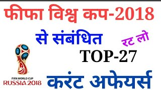 Fifa world cup Related top Question Answer Current affairs// फीफा विश्व कप 2018 से संबंधित प्रश्न