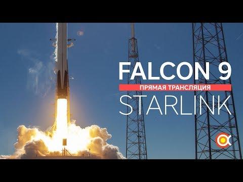 Пуск SpaceX Falcon 9 (Starlink) — спутниковый интернет Илона Маска [Трансляция]