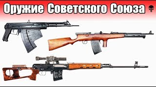 Все винтовки и автоматы Советского Союза