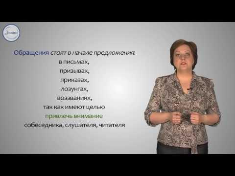 Выделительные знаки препинания при обращении. Употребление обращений