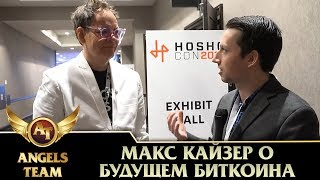 Макс Кайзер о будущем биткоина