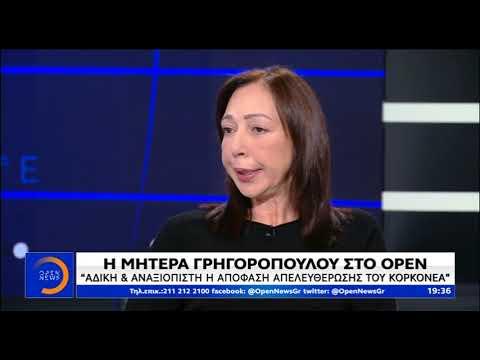Μητέρα Γρηγορόπουλου: Αμετανόητος και υποκριτής ο Κορκονέας (Video)