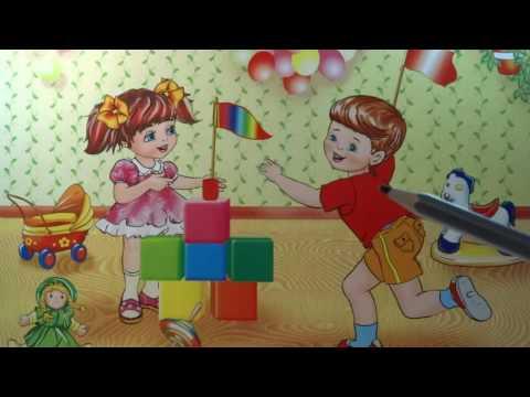 """Стихи Агнии Барто. Стих: """"Флажок"""" Развивающие занятие для детей 1,5-3 года."""