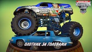 Мультик игра про гонки на ОГРОМНЫХ машинках МОНСТР ТРАК Monster Jam Большие гонки видео для детей