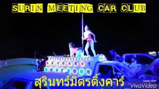 Surin Meeting Car Club