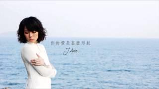 雷深如 (J.Arie) -《你的愛是甚麼形狀》官方網上收聽