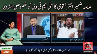 Alama Zameer Akhtar Naqvi Interview   Laddan jafri funny   Mutazam Shabbir   IM Tv