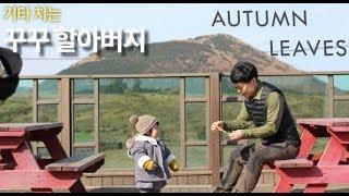 [꾸꾸할아버지] AUTUMN LEAVES  - Andy Williams