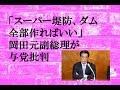 「スーパー堤防、ダム全部作ればいい」岡田元副総理が与党批判
