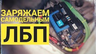 Зарядка авто АКБ дома Самодельным ЛБП