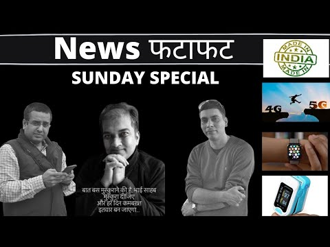News Fatafat Sunday Special: Boycott Chinese Products, Apple WWDC, Indian Brands and much more