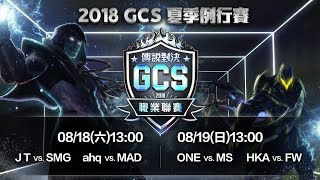《Garena 傳說對決》 2018/08/18 13:00  2018 GCS 夏季賽W1D1
