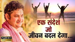 एक संदेश जो जीवन बदल देगा...जन्मदिन समाधि का दिन !!  Pundrik ji