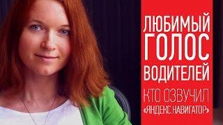 Любимый голос водителей: кто озвучил «Яндекс Навигатор»