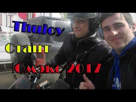 Мотовыставка ЮМЭКС 2017  Thujoy  Стант