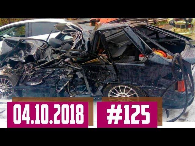 Новые записи АВАРИЙ и ДТП с АВТО видеорегистратора #125 Октябрь 04 10 2018