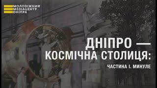 """""""Дніпро космічна столиця"""" ФІЛЬМ від Молодіжного медіацентру Дніпра 4К"""