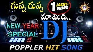 Gunna Gunna Mamidi DJ New Year Special Hit Song || Disco Recording Company