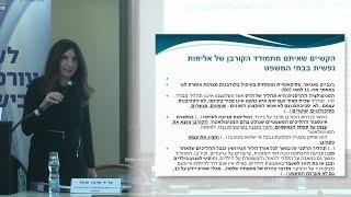 ועדה מצולמת: ויקטימולוגיה ומשפט 28.11.18