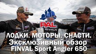 Лодки, моторы, снасти. Эксклюзивный обзор Finval Sport Angler 650