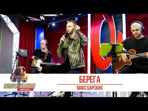 Макс Барских - Берега. «Золотой Микрофон 2019»