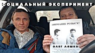 Социальный эксперимент: Олег Ляшко - розыск опасного преступника