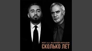 Сколько лет (feat. Валерий Меладзе)