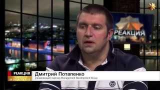 """Дмитрий ПОТАПЕНКО: """"Открывая бизнес на миллион, обязательно 50 тысяч возьми в кредит"""""""