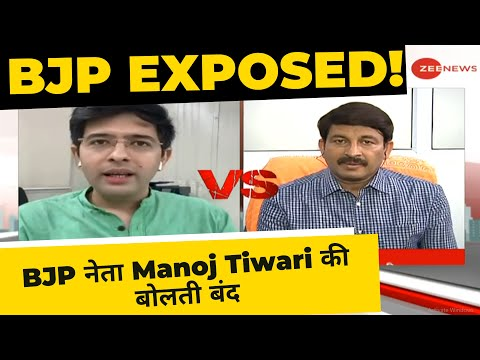 Team Kejriwal के Raghav Chadha ने BJP MCD को किया EXPOSE | BJP नेता Manoj Tiwari की बोलती बंद