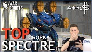 War Robots - Робот SPECTRE на Orkan будет TOP!!!