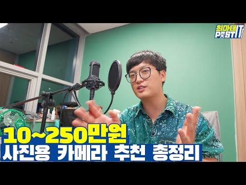 , title : '10~250만원 사진용 카메라 추천 총 정리 ver.2020 | gear