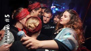 KAZKOVE ВИДИВО #5 — Перший сольний концерт (Київ | ÁTLAS | 01.06.2018)