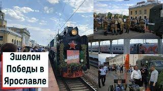 Ярославль.Эшелон Победы