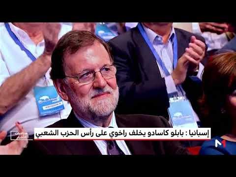 العرب اليوم - شاهد: لحظة اختيار الحزب الشعبي الإسباني بابلو كاسادو لقيادته
