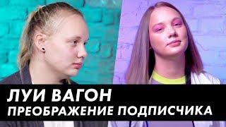 Преображение подписчика / Девушка из Тагила / Луи Вагон СТИЛЬ